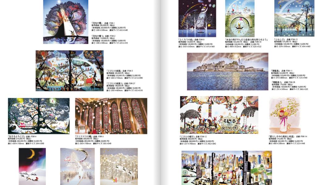 藤城清治美術館監修オリジナルジグレー/カタログ/p01-02