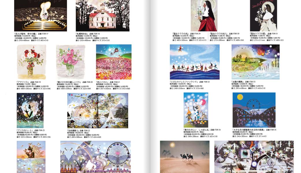 藤城清治美術館監修オリジナルジグレー/カタログ/p03-04