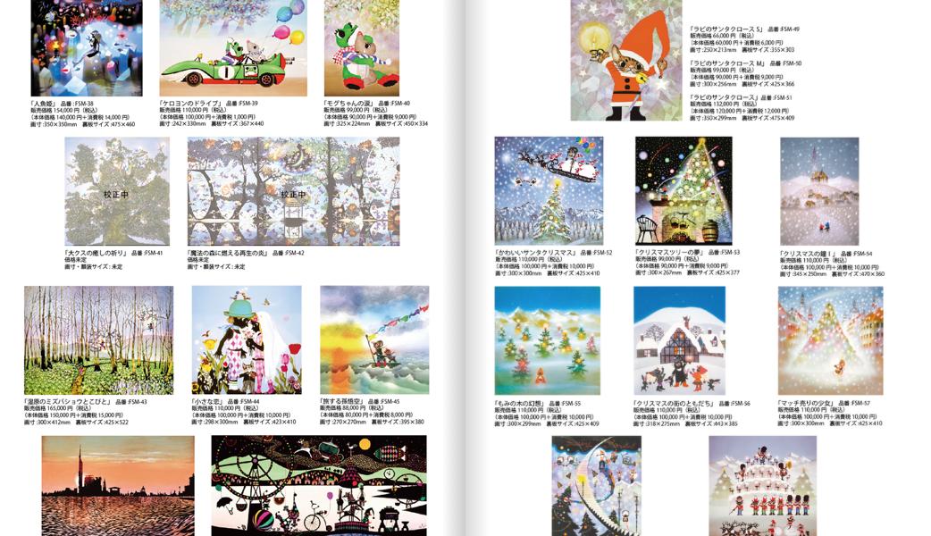 藤城清治美術館監修オリジナルジグレー/カタログ/p05-06
