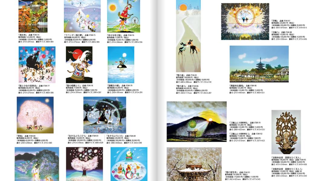 藤城清治美術館監修オリジナルジグレー/カタログ/p07-08