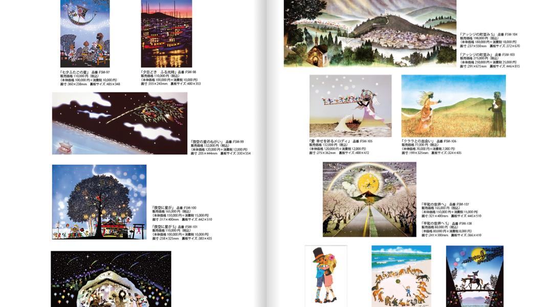 藤城清治美術館監修オリジナルジグレー/カタログ/p09-10