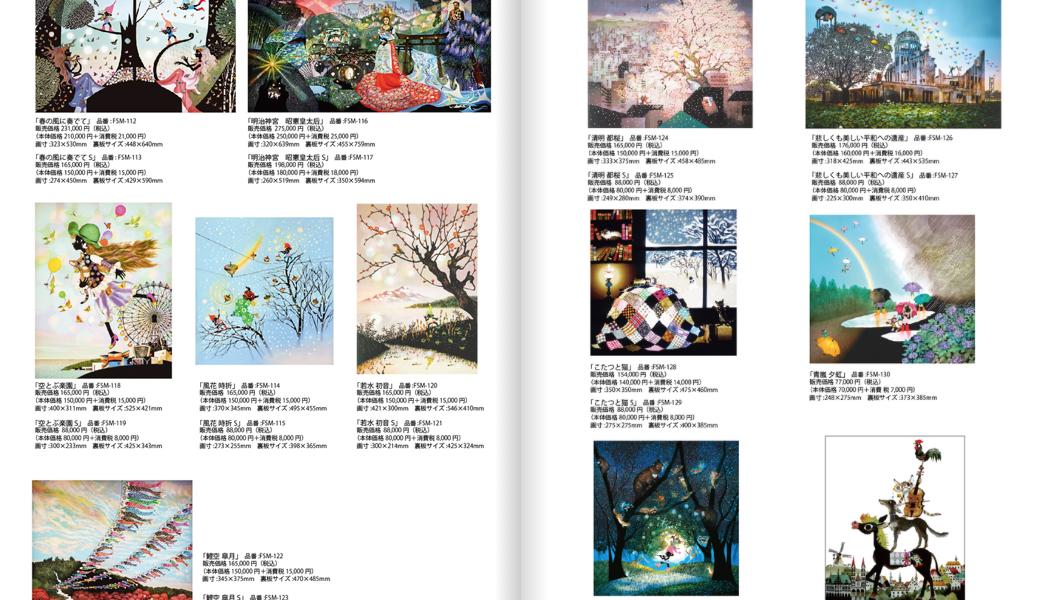 藤城清治美術館監修オリジナルジグレー/カタログ/p11-12