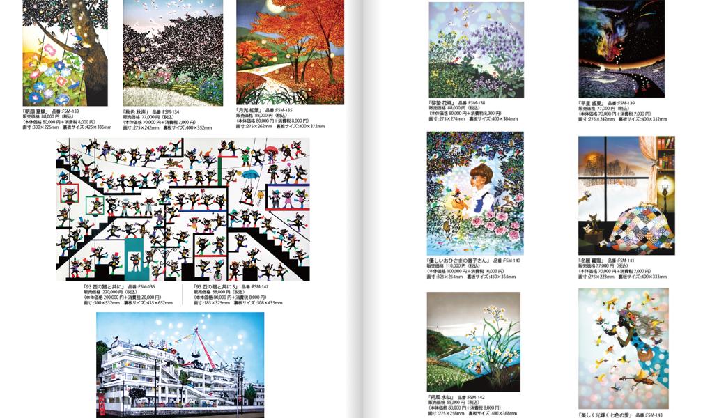藤城清治美術館監修オリジナルジグレー/カタログ/p13-14