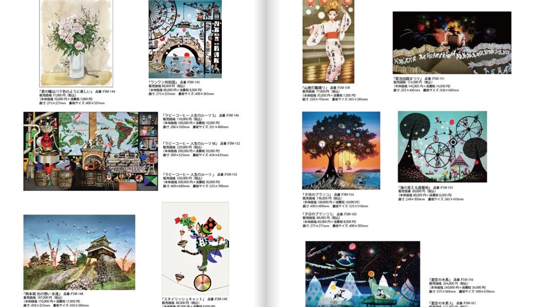 藤城清治美術館監修オリジナルジグレー/カタログ/p15-16