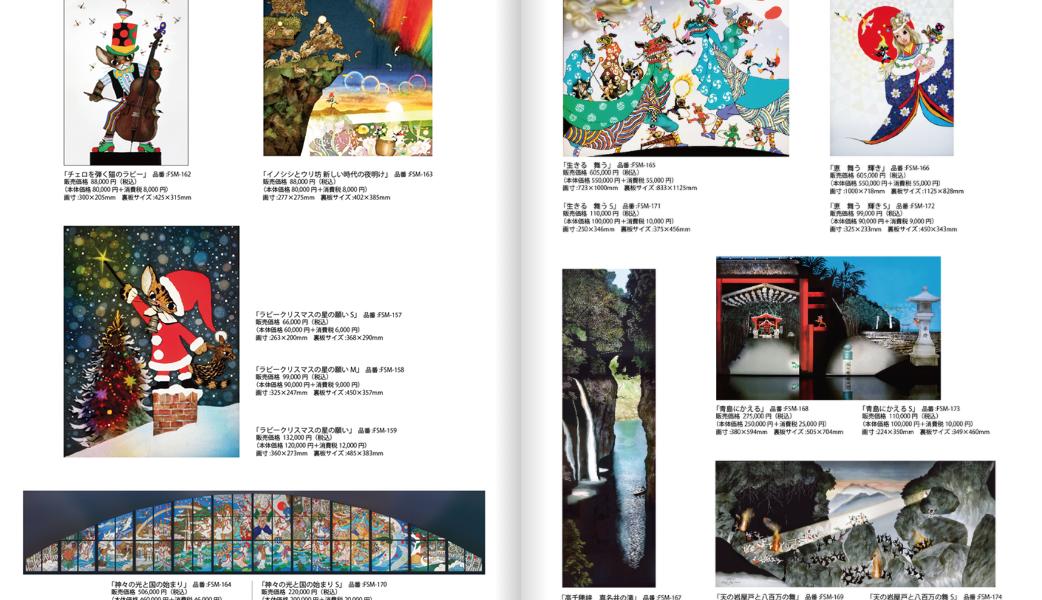 藤城清治美術館監修オリジナルジグレー/カタログ/p17-18