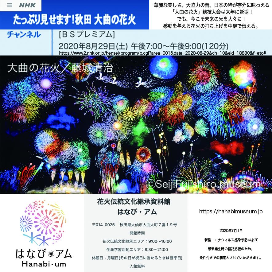 20200829(土)放送番組_大曲の花火